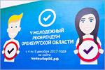V Молодежный референдум Оренбургской области. Открыть в новом окне [145 Kb]