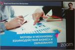 Кейс-сессия «Мотивы и механизмы взаимодействия бизнеса и образования». Открыть в новом окне [102 Kb]