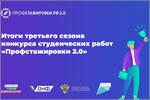 Проект «Профстажировки 2.0» . Открыть в новом окне [60 Kb]