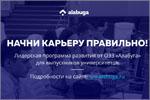 Программы развития для студентов ОГУ от ОЭЗ«Алабуга». Открыть в новом окне [101 Kb]